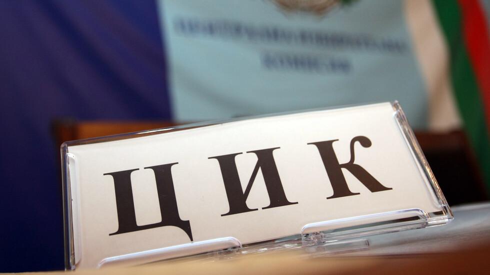 Централната избирателна комисия обяви списъка на местата в чужбина, на