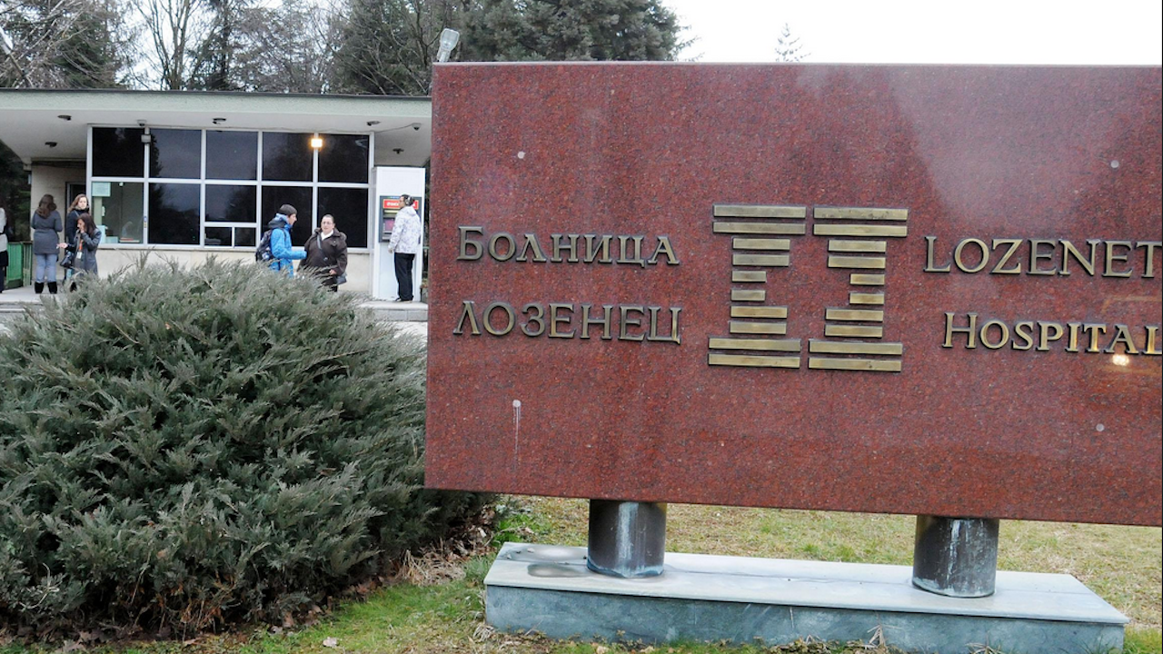 """Любомир Спасов се опитва да остане в болница """"Лозенец"""". Това"""