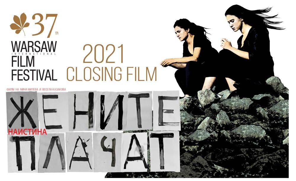 Българският филм (копродукция на България-Франция)