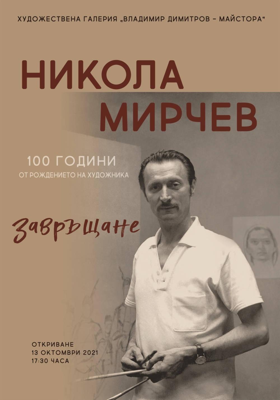 Нина МирчеваИзминаха 100 години от рождението на художника Никола Мирчев