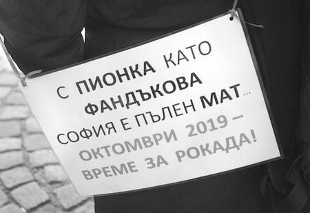 """Гражданско сдружение """"Спаси София""""Продължение от вчерашния бройСезирахме българските институции и"""