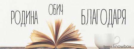 От специално проучване стават ясни любимите думи на българите. В