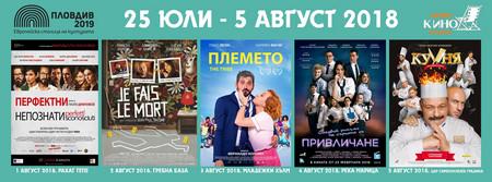 Пловдив става поредният град, в който лятното кино ще бъде