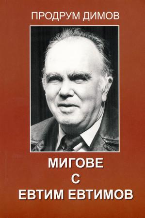 Такова е заглавието на новата книга на Продрум Димов, която