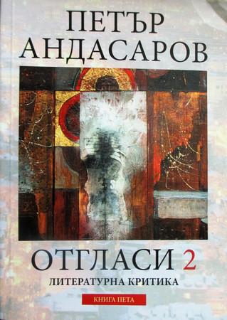 """Георги Н. Николов""""Отгласи 2"""" е нарекъл своята книга поетът от"""