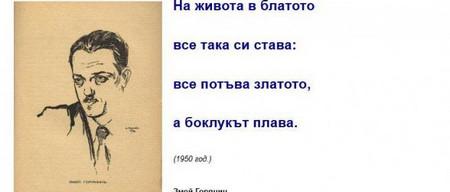 Илия БорисовПиша тези кратки редове за един позабравен талантлив поетичен