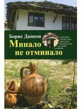 """Колибарският етикетКогато пише за """"етикета на габровеца"""", д-р Петър Цончев"""