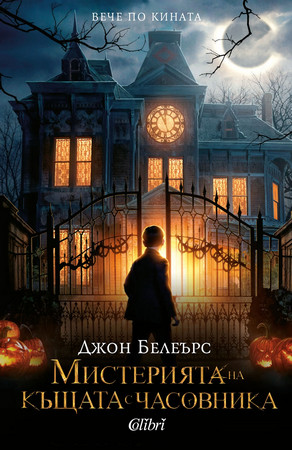 """Бестселърът на Джон Белеърс """"Мистерията на къщата с часовника"""", чиято"""