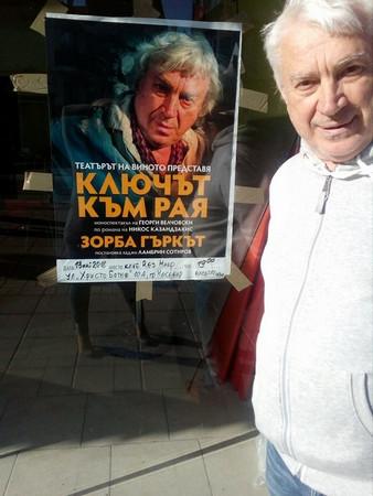 Харковският театър пристига във Варна на специален гастрол по повод