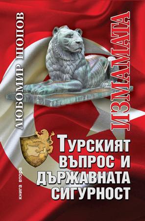 """Любомир Шопов издаде през 2016 г. книгата """"Турският въпрос и"""