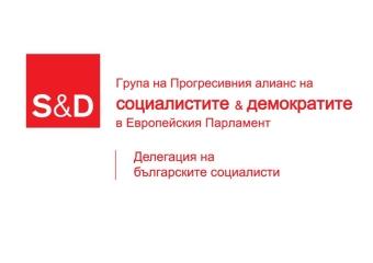 Петър Курумбашев, член Делегацията на българските социалисти в ЕП, е